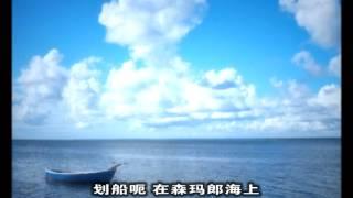 划船歌 印尼民歌 黄源尹演唱  Boating Song - Indonesian Folk Song by Jamson Wong