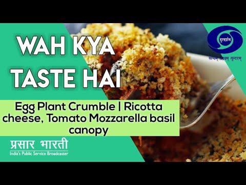 Crumbled Egg Plant with ricotta cheese | Tomato Mozzarella basil canopy | Wah Kya Taste Hai ep- 91