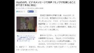大山のぶ代、ビデオメッセージで肉声「モノクマを演じることができて本当に幸せ」 サンケイスポーツ 7月29日(水)18時52分配信 大山のぶ代、ビデ...