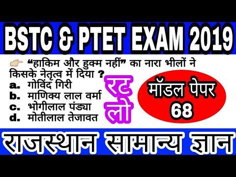 #68 #प्री_बीएसटीसी_परीक्षा_2019 || Bstc Model Paper || Previous Years Important Question ||