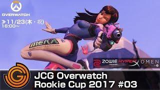 JCG Overwatch(PC) Rookie CUP 2017 #03 実況:象先輩 解説:Zelunyan thumbnail