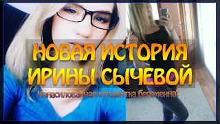 Новая история Ирины Сычевой / Изнасилованная студентка беременна?