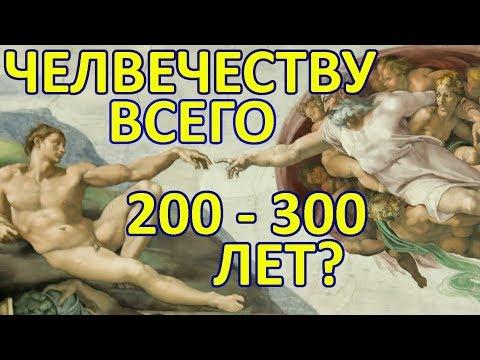 Человечеству 200 Лет?