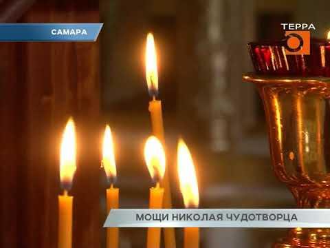 Новости Самары. Мощи Николая Чудотворца.