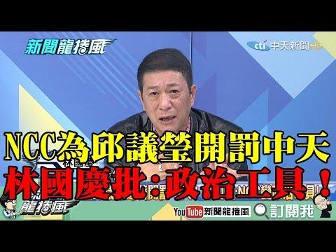 【精彩】公報私仇?NCC為邱議瑩「麥離開」開罰中天 林國慶批:政治工具!