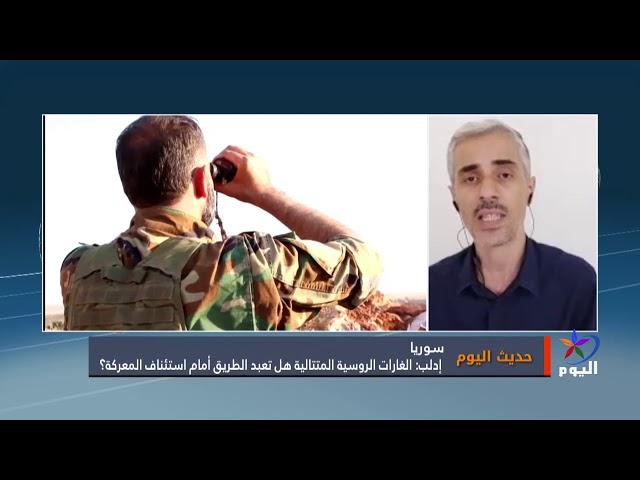 حديث اليوم: إدلب: الغارات الروسية المتتالية هل تعبد الطريق أمام استئناف المعركة؟
