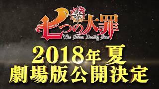 特報「劇場版 七つの大罪」制作決定! 阿形勝平 検索動画 29