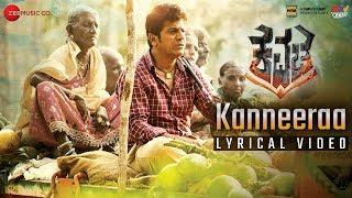 Kanneeraa Lyrical | Shivaraj Kumar | Vyasraj | Arjun Janya | GVR Vasu