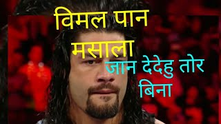 WWE CG DUBBING    vimal pan masala cg comedy video    chhattisgari video on gutka