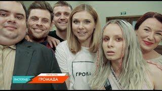 Новий серіал на НЛО TV — Громада
