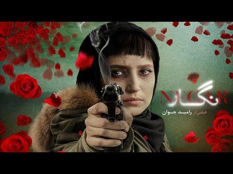 Negar - Full Movie - فیلم سینمایی نگار