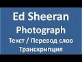 Ed Sheeran Photograph текст перевод и транскрипция слов mp3