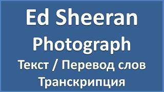 Ed Sheeran Photograph текст перевод и транскрипция слов