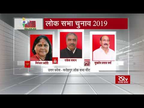 Key Contests in Uttar Pradesh | Phase 5 LS Polls 2019
