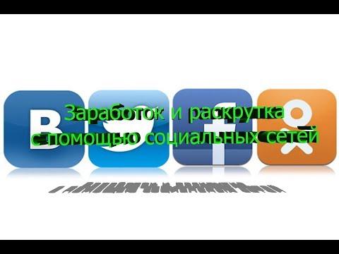 Топ 5 для заработка и раскрутки на ваших социальных сетях.