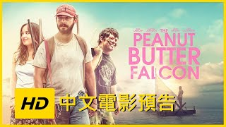 《迷途花生醬》HD中文電影預告【The Peanut Butter Falcon】|JELLY MOV3
