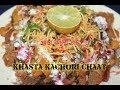 Kachori Chaat Recipe | How to make KHASTA KACHORI CHAAT | চট জলদি খাস্তা কচুরী চাট