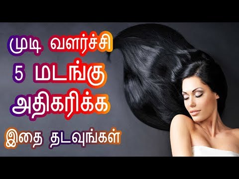 Grow Hair Faster And Thicker - Cure Dandruff - Hair growth tips in Tamil - Tamil Beauty Tips
