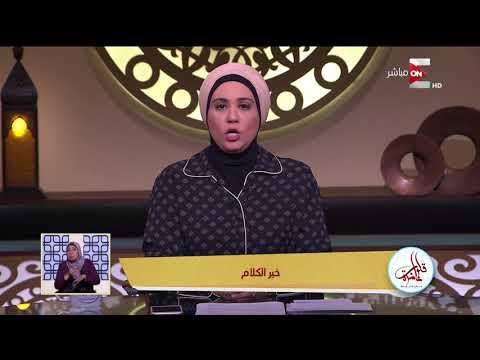 قلوب عامرة: خير الكلام.. تحريم الإسلام لنشر الشائعات وترويجها