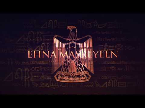 Ehna Masreyeen - Egyptian Rock Anthem (Lyric Video HD)