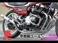 中回転コール動画 CBX400F コール エンジン音 元 音職人 マフラーサウンド DJ 豪 ナカガニ NAKANO CBR400F GS400