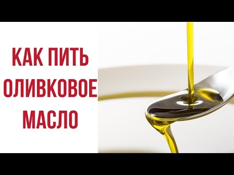Как правильно принимать оливковое масло