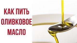 Как правильно принимать оливковое масло(Как правильно принимать оливковое масло Данный видеоролик записан в ответ на вопрос как пить оливковое..., 2016-05-29T19:13:43.000Z)