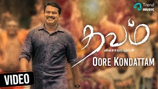 Oore Kondattam Video Song | Thavam Movie | Seeman | Vasi | Pooja Shree | Srikanth Deva | Trend Music