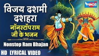 विजय दशमी स्पेशल : नॉनस्टॉप श्री राम जी के भजन Nonstop Shri Ram Ji Ke Bhajan | Ram Bhajan | Ram Song