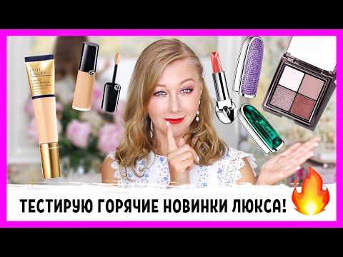 Самые горячие новинки люксовых брендов! Estee Lauder, Armani, Annbeauty, Guerlain! Первый затест!)))