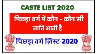 OBC Me Kaun Kaun Si Jaati Aati hai? Which caste comes in OBC ? पिछड़ा वर्ग में जाति आता है #tech4you