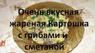Картошка жареная с грибами и сметаной, Быстрый ужин!