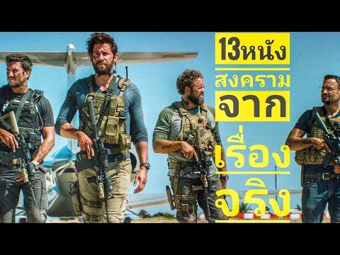 13 หนังสงครามที่สร้างมาจากเรื่องจริง  13 War movies based on the true story