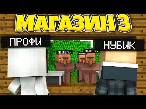 Нуб и Про строят рабочий магазин в бедной деревне жителей! Как построить shop in minecraft!? 3 часть