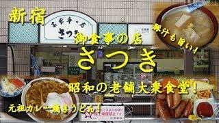 新宿【さつき】のカレー焼うどんと豚汁 Fried Curry Udon and Butajiru