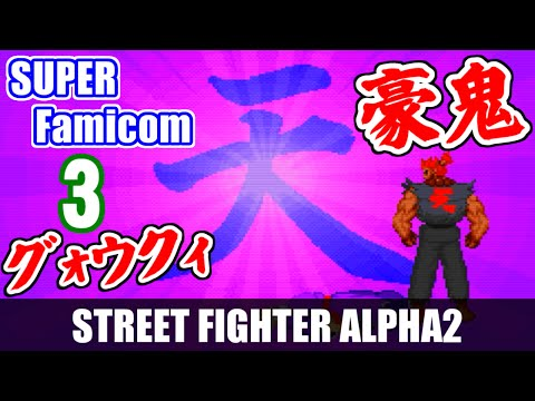 [3/3] 豪鬼(Akuma) Playthrough - STREET FIGHTER ZERO2(スーパーファミコン)