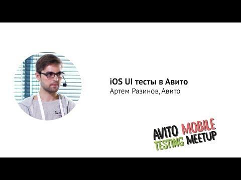 iOS UI тесты в Авито | Артём Разинов