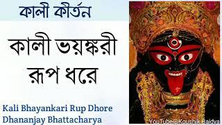 Kali Bhayankari Rup Dhore   কালী ভয়ঙ্করী রূপ ধরে   Dhananjay Bhattacharya   Shyama Sangeet