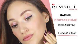 ЧТО ВЗЯТЬ ОТ RIMMEL I Бестселлеры бренда макияж