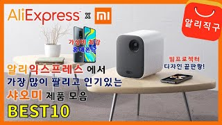 많이 팔리는 샤오미 알리익스프레스 베스트10 상품 추천 (Best10 Popular Xiaomi products of AliExpress) - [32]