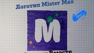 Как нарисовать логотип MISTER MAX