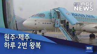 2019. 3. 31 [강원MBC] 원주-제주, 하루 …