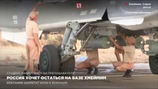 Россия хочет остаться на базе Хмеймим