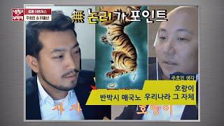 [엄근진 토론] 이말년(Lee Mal-nyun)x주호민(Joo Ho Min)의 아무 말 대잔치!! 냉장고를 부탁해 219회