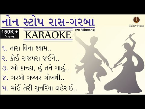 Non stop Garba medley - karaoke track with lyrics by kalrav music.  Tara vina shyaam & more...