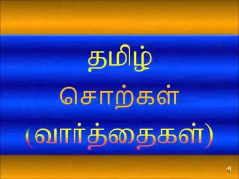 Tamil Words/Mei...