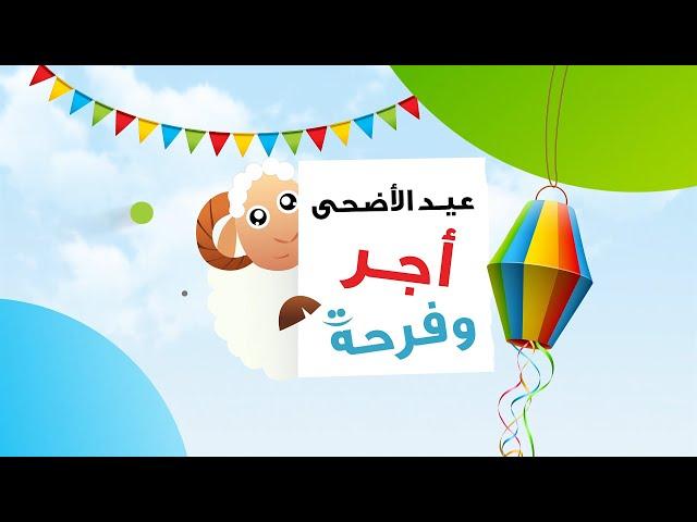 حملة عيد الأضحى أجر وفرحة 2020