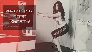 ФИТНЕС ДОМА# Худеем к отпуску#Поехали! CrossFit