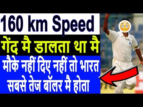 fast bowler of cricket Team India who used to bowl at 160 km speed