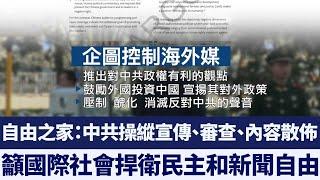 自由之家:中共在全球散播媒體宣傳 籲國際社會捍衛民主和新聞自由|新唐人亞太電視|20200116